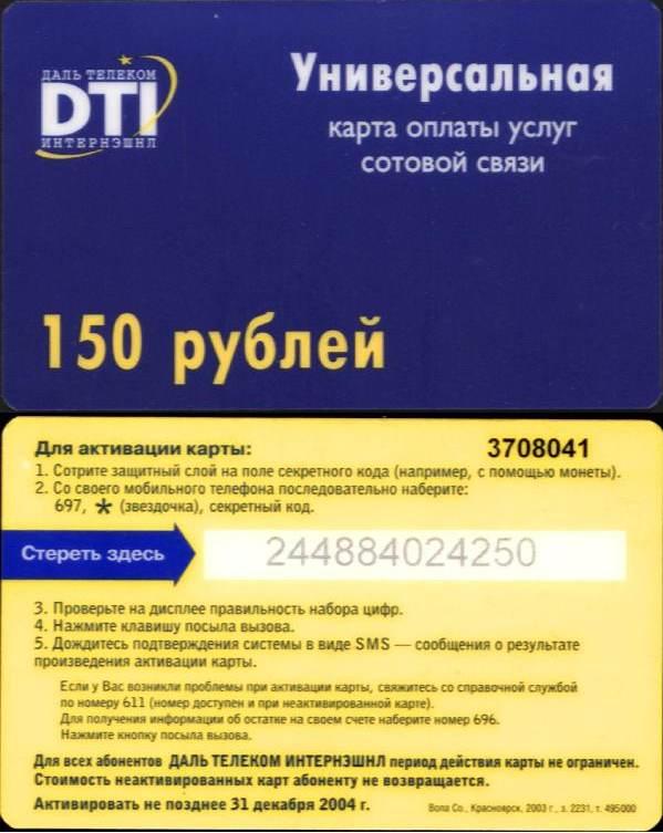 Заказ подарка ру мобильной связи 29